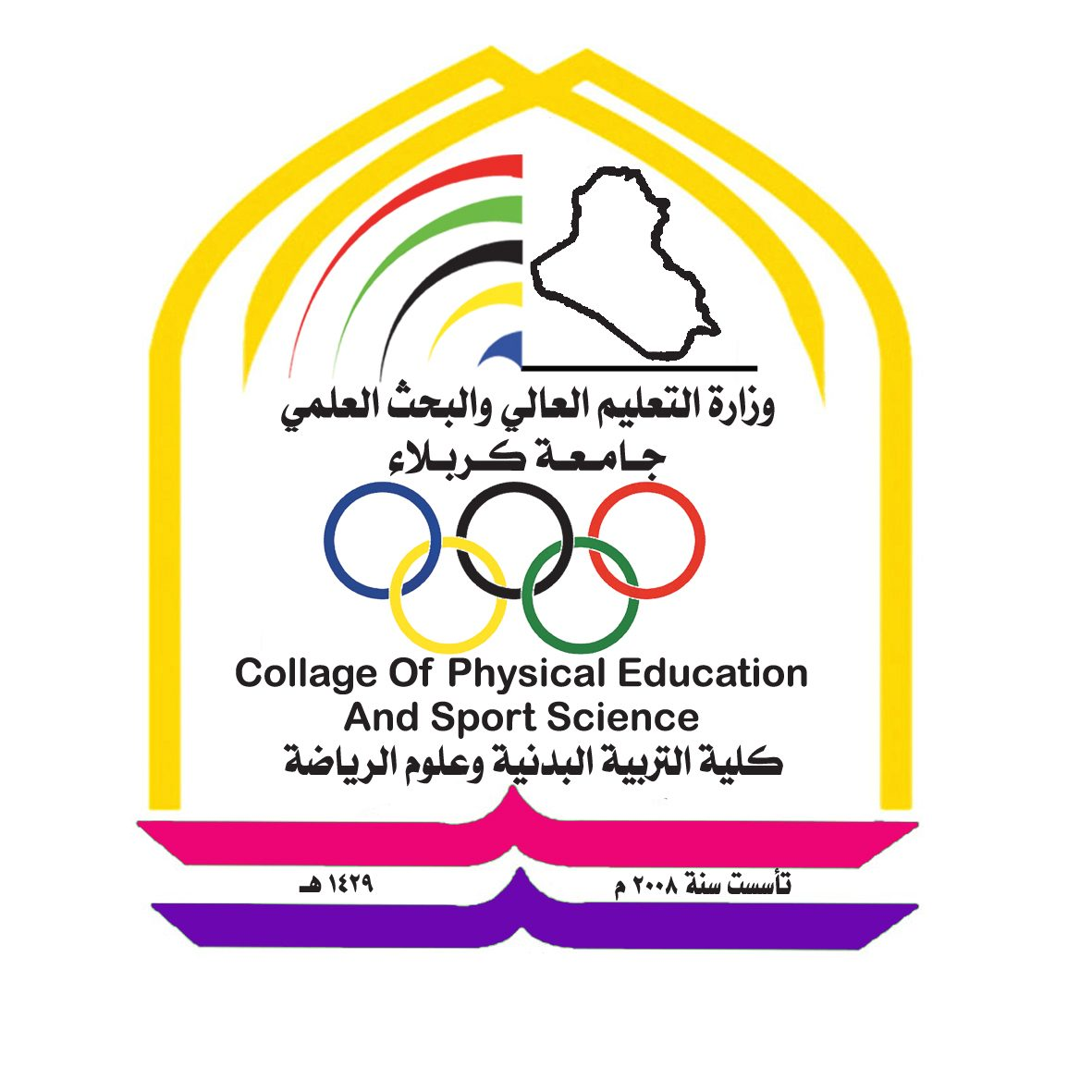 كلية التربية البدنية وعلوم الرياضة – جامعة كربلاء