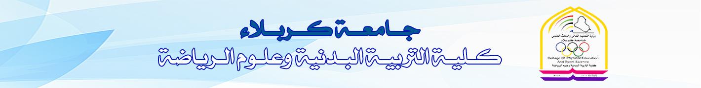 كلية التربية البدنية وعلوم الرياضة - جامعة كربلاء